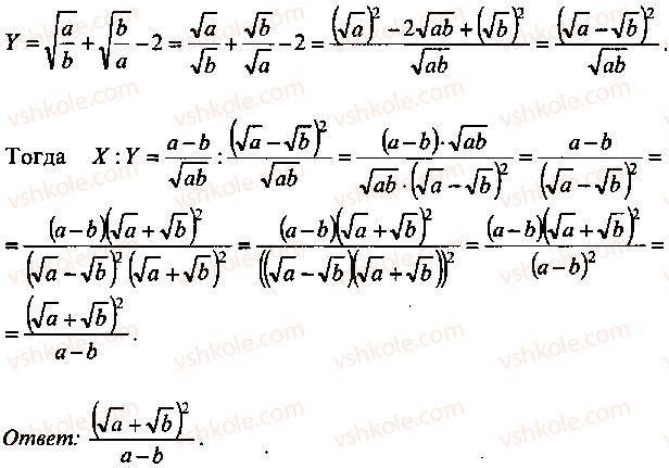9-10-11-algebra-mi-skanavi-2013-sbornik-zadach--chast-1-arifmetika-algebra-geometriya-glava-2-tozhdestvennye-preobrazovaniya-algebraicheskih-vyrazhenij-3-rnd3721.jpg