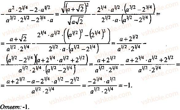 9-10-11-algebra-mi-skanavi-2013-sbornik-zadach--chast-1-arifmetika-algebra-geometriya-glava-2-tozhdestvennye-preobrazovaniya-algebraicheskih-vyrazhenij-30-rnd1638.jpg