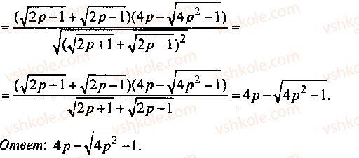 9-10-11-algebra-mi-skanavi-2013-sbornik-zadach--chast-1-arifmetika-algebra-geometriya-glava-2-tozhdestvennye-preobrazovaniya-algebraicheskih-vyrazhenij-33-rnd1039.jpg