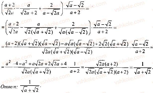 9-10-11-algebra-mi-skanavi-2013-sbornik-zadach--chast-1-arifmetika-algebra-geometriya-glava-2-tozhdestvennye-preobrazovaniya-algebraicheskih-vyrazhenij-35-rnd8452.jpg