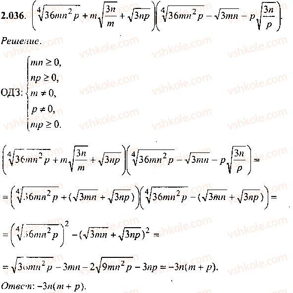 9-10-11-algebra-mi-skanavi-2013-sbornik-zadach--chast-1-arifmetika-algebra-geometriya-glava-2-tozhdestvennye-preobrazovaniya-algebraicheskih-vyrazhenij-36.jpg