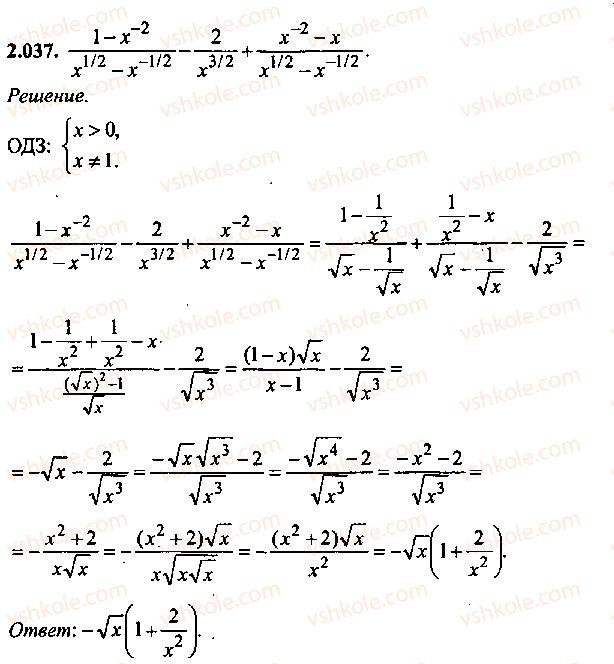 9-10-11-algebra-mi-skanavi-2013-sbornik-zadach--chast-1-arifmetika-algebra-geometriya-glava-2-tozhdestvennye-preobrazovaniya-algebraicheskih-vyrazhenij-37.jpg
