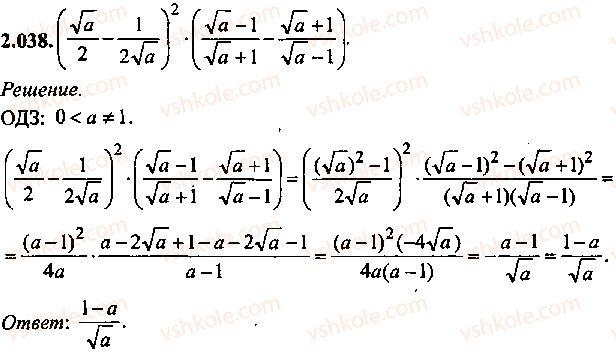 9-10-11-algebra-mi-skanavi-2013-sbornik-zadach--chast-1-arifmetika-algebra-geometriya-glava-2-tozhdestvennye-preobrazovaniya-algebraicheskih-vyrazhenij-38.jpg
