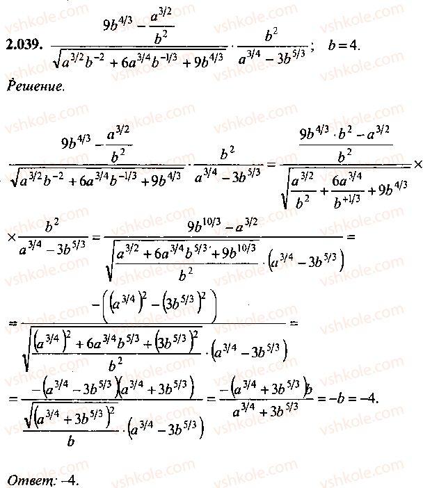 9-10-11-algebra-mi-skanavi-2013-sbornik-zadach--chast-1-arifmetika-algebra-geometriya-glava-2-tozhdestvennye-preobrazovaniya-algebraicheskih-vyrazhenij-39.jpg