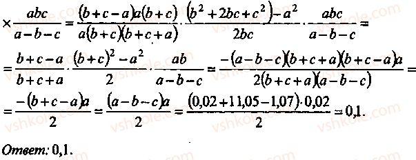 9-10-11-algebra-mi-skanavi-2013-sbornik-zadach--chast-1-arifmetika-algebra-geometriya-glava-2-tozhdestvennye-preobrazovaniya-algebraicheskih-vyrazhenij-40-rnd2694.jpg