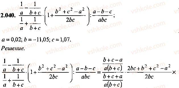 9-10-11-algebra-mi-skanavi-2013-sbornik-zadach--chast-1-arifmetika-algebra-geometriya-glava-2-tozhdestvennye-preobrazovaniya-algebraicheskih-vyrazhenij-40.jpg