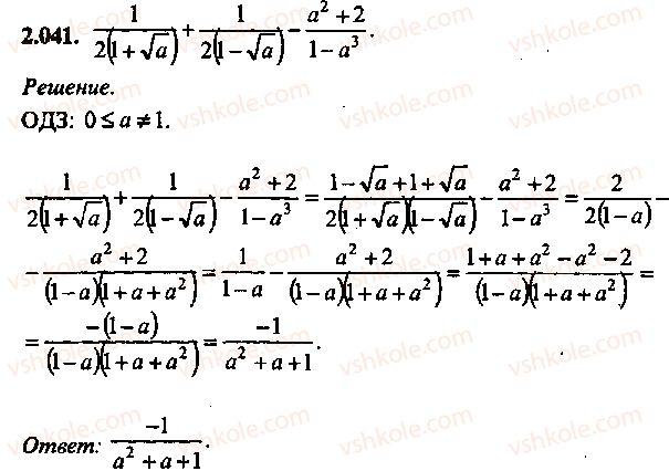 9-10-11-algebra-mi-skanavi-2013-sbornik-zadach--chast-1-arifmetika-algebra-geometriya-glava-2-tozhdestvennye-preobrazovaniya-algebraicheskih-vyrazhenij-41.jpg