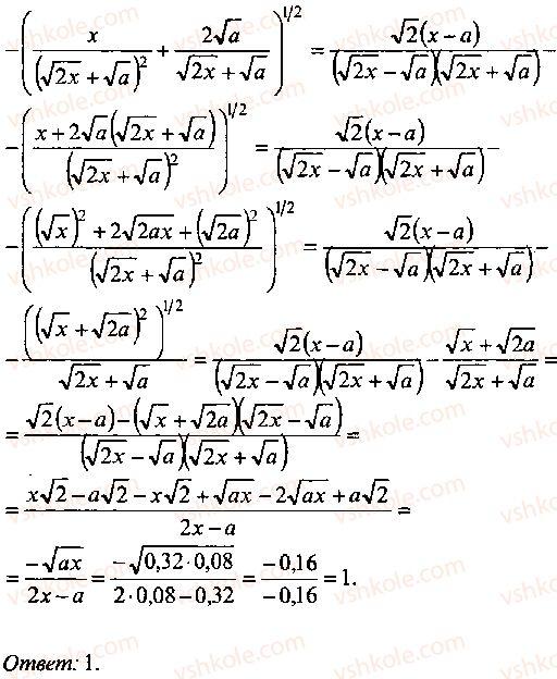 9-10-11-algebra-mi-skanavi-2013-sbornik-zadach--chast-1-arifmetika-algebra-geometriya-glava-2-tozhdestvennye-preobrazovaniya-algebraicheskih-vyrazhenij-42-rnd4311.jpg