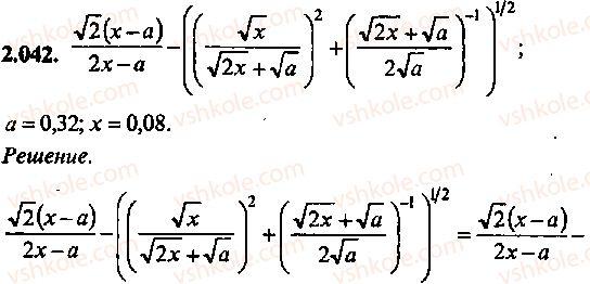 9-10-11-algebra-mi-skanavi-2013-sbornik-zadach--chast-1-arifmetika-algebra-geometriya-glava-2-tozhdestvennye-preobrazovaniya-algebraicheskih-vyrazhenij-42.jpg