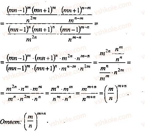 9-10-11-algebra-mi-skanavi-2013-sbornik-zadach--chast-1-arifmetika-algebra-geometriya-glava-2-tozhdestvennye-preobrazovaniya-algebraicheskih-vyrazhenij-43-rnd2923.jpg
