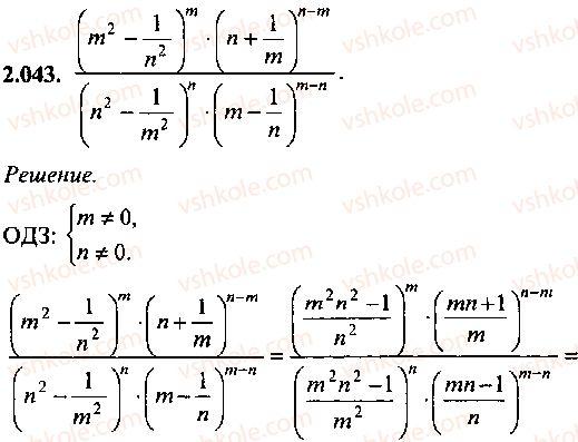 9-10-11-algebra-mi-skanavi-2013-sbornik-zadach--chast-1-arifmetika-algebra-geometriya-glava-2-tozhdestvennye-preobrazovaniya-algebraicheskih-vyrazhenij-43.jpg