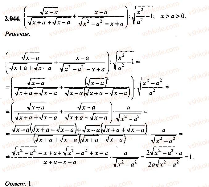 9-10-11-algebra-mi-skanavi-2013-sbornik-zadach--chast-1-arifmetika-algebra-geometriya-glava-2-tozhdestvennye-preobrazovaniya-algebraicheskih-vyrazhenij-44.jpg