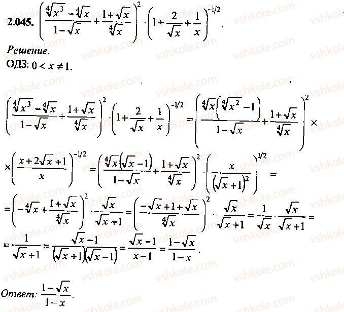 9-10-11-algebra-mi-skanavi-2013-sbornik-zadach--chast-1-arifmetika-algebra-geometriya-glava-2-tozhdestvennye-preobrazovaniya-algebraicheskih-vyrazhenij-45.jpg