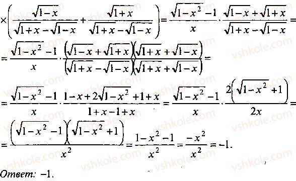 9-10-11-algebra-mi-skanavi-2013-sbornik-zadach--chast-1-arifmetika-algebra-geometriya-glava-2-tozhdestvennye-preobrazovaniya-algebraicheskih-vyrazhenij-46-rnd9046.jpg