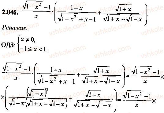 9-10-11-algebra-mi-skanavi-2013-sbornik-zadach--chast-1-arifmetika-algebra-geometriya-glava-2-tozhdestvennye-preobrazovaniya-algebraicheskih-vyrazhenij-46.jpg