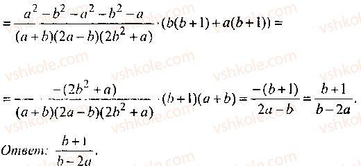 9-10-11-algebra-mi-skanavi-2013-sbornik-zadach--chast-1-arifmetika-algebra-geometriya-glava-2-tozhdestvennye-preobrazovaniya-algebraicheskih-vyrazhenij-47-rnd6774.jpg