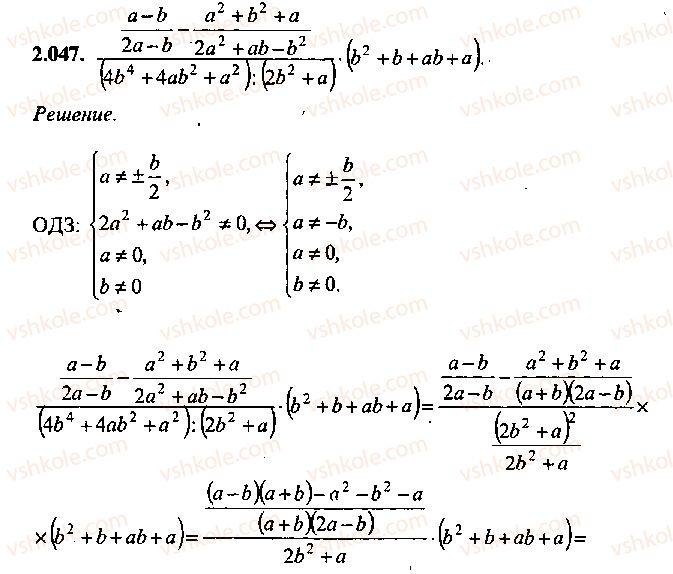9-10-11-algebra-mi-skanavi-2013-sbornik-zadach--chast-1-arifmetika-algebra-geometriya-glava-2-tozhdestvennye-preobrazovaniya-algebraicheskih-vyrazhenij-47.jpg