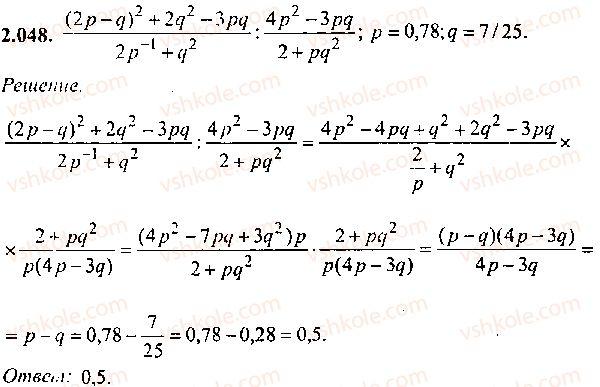 9-10-11-algebra-mi-skanavi-2013-sbornik-zadach--chast-1-arifmetika-algebra-geometriya-glava-2-tozhdestvennye-preobrazovaniya-algebraicheskih-vyrazhenij-48.jpg