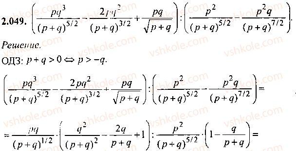 9-10-11-algebra-mi-skanavi-2013-sbornik-zadach--chast-1-arifmetika-algebra-geometriya-glava-2-tozhdestvennye-preobrazovaniya-algebraicheskih-vyrazhenij-49.jpg