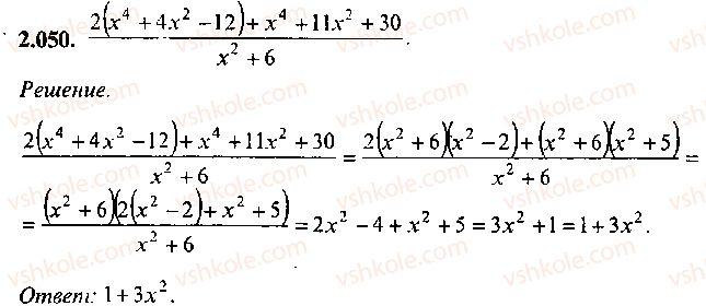 9-10-11-algebra-mi-skanavi-2013-sbornik-zadach--chast-1-arifmetika-algebra-geometriya-glava-2-tozhdestvennye-preobrazovaniya-algebraicheskih-vyrazhenij-50.jpg
