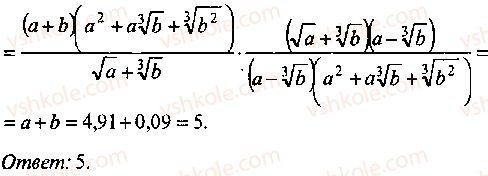 9-10-11-algebra-mi-skanavi-2013-sbornik-zadach--chast-1-arifmetika-algebra-geometriya-glava-2-tozhdestvennye-preobrazovaniya-algebraicheskih-vyrazhenij-51-rnd4321.jpg