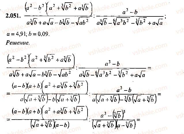 9-10-11-algebra-mi-skanavi-2013-sbornik-zadach--chast-1-arifmetika-algebra-geometriya-glava-2-tozhdestvennye-preobrazovaniya-algebraicheskih-vyrazhenij-51.jpg