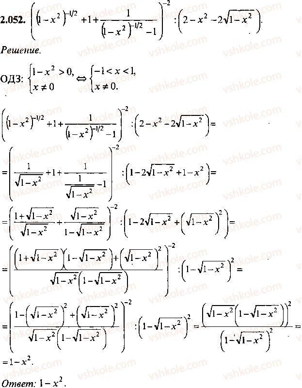 9-10-11-algebra-mi-skanavi-2013-sbornik-zadach--chast-1-arifmetika-algebra-geometriya-glava-2-tozhdestvennye-preobrazovaniya-algebraicheskih-vyrazhenij-52.jpg