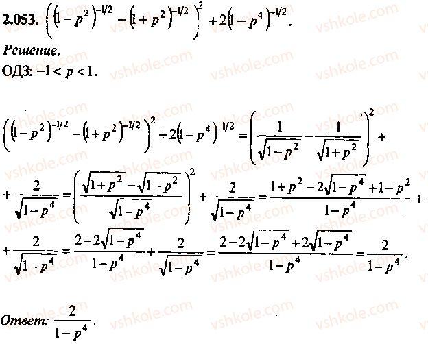 9-10-11-algebra-mi-skanavi-2013-sbornik-zadach--chast-1-arifmetika-algebra-geometriya-glava-2-tozhdestvennye-preobrazovaniya-algebraicheskih-vyrazhenij-53.jpg