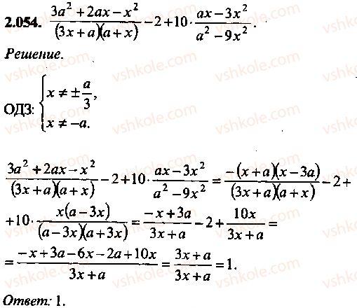 9-10-11-algebra-mi-skanavi-2013-sbornik-zadach--chast-1-arifmetika-algebra-geometriya-glava-2-tozhdestvennye-preobrazovaniya-algebraicheskih-vyrazhenij-54.jpg