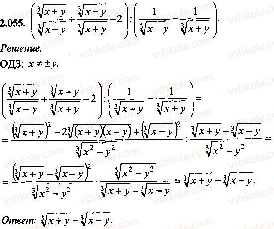 9-10-11-algebra-mi-skanavi-2013-sbornik-zadach--chast-1-arifmetika-algebra-geometriya-glava-2-tozhdestvennye-preobrazovaniya-algebraicheskih-vyrazhenij-55.jpg