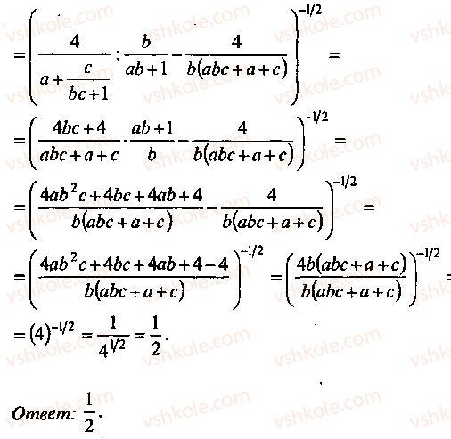 9-10-11-algebra-mi-skanavi-2013-sbornik-zadach--chast-1-arifmetika-algebra-geometriya-glava-2-tozhdestvennye-preobrazovaniya-algebraicheskih-vyrazhenij-56-rnd3609.jpg