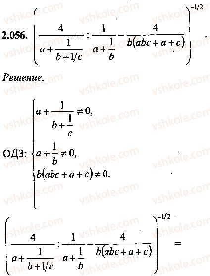 9-10-11-algebra-mi-skanavi-2013-sbornik-zadach--chast-1-arifmetika-algebra-geometriya-glava-2-tozhdestvennye-preobrazovaniya-algebraicheskih-vyrazhenij-56.jpg