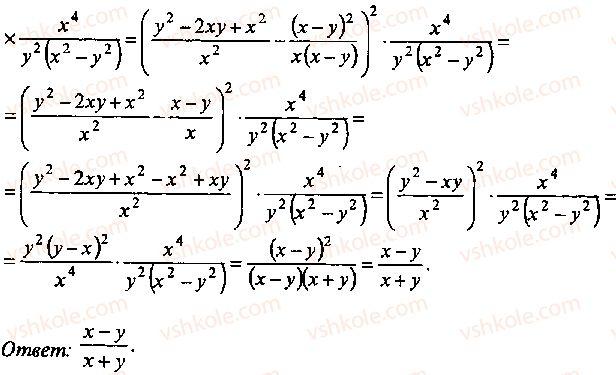 9-10-11-algebra-mi-skanavi-2013-sbornik-zadach--chast-1-arifmetika-algebra-geometriya-glava-2-tozhdestvennye-preobrazovaniya-algebraicheskih-vyrazhenij-57-rnd888.jpg
