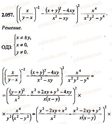 9-10-11-algebra-mi-skanavi-2013-sbornik-zadach--chast-1-arifmetika-algebra-geometriya-glava-2-tozhdestvennye-preobrazovaniya-algebraicheskih-vyrazhenij-57.jpg