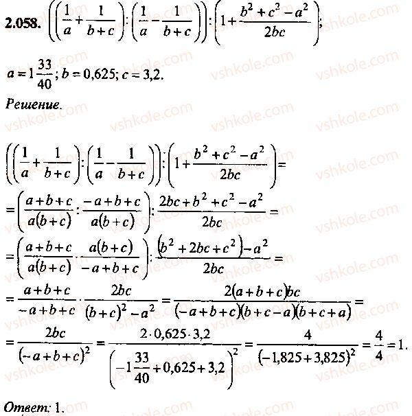 9-10-11-algebra-mi-skanavi-2013-sbornik-zadach--chast-1-arifmetika-algebra-geometriya-glava-2-tozhdestvennye-preobrazovaniya-algebraicheskih-vyrazhenij-58.jpg
