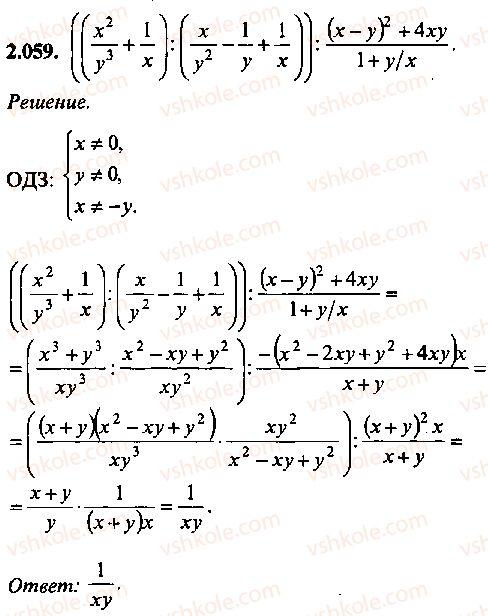 9-10-11-algebra-mi-skanavi-2013-sbornik-zadach--chast-1-arifmetika-algebra-geometriya-glava-2-tozhdestvennye-preobrazovaniya-algebraicheskih-vyrazhenij-59.jpg