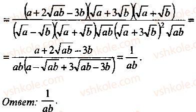 9-10-11-algebra-mi-skanavi-2013-sbornik-zadach--chast-1-arifmetika-algebra-geometriya-glava-2-tozhdestvennye-preobrazovaniya-algebraicheskih-vyrazhenij-6-rnd6719.jpg