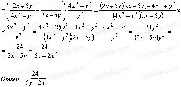 9-10-11-algebra-mi-skanavi-2013-sbornik-zadach--chast-1-arifmetika-algebra-geometriya-glava-2-tozhdestvennye-preobrazovaniya-algebraicheskih-vyrazhenij-60-rnd8272.jpg