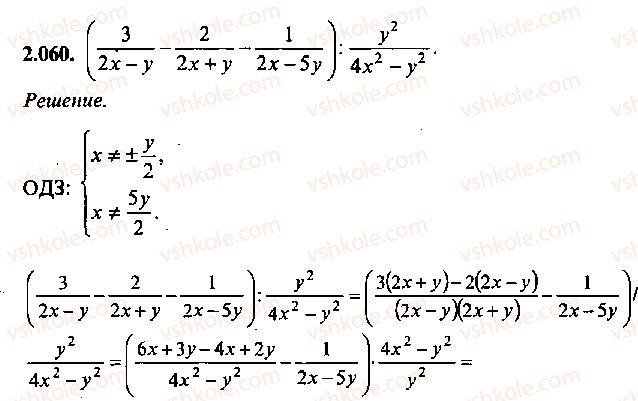 9-10-11-algebra-mi-skanavi-2013-sbornik-zadach--chast-1-arifmetika-algebra-geometriya-glava-2-tozhdestvennye-preobrazovaniya-algebraicheskih-vyrazhenij-60.jpg