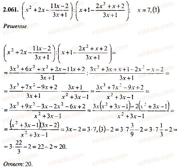 9-10-11-algebra-mi-skanavi-2013-sbornik-zadach--chast-1-arifmetika-algebra-geometriya-glava-2-tozhdestvennye-preobrazovaniya-algebraicheskih-vyrazhenij-61.jpg