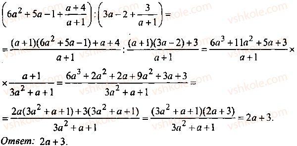 9-10-11-algebra-mi-skanavi-2013-sbornik-zadach--chast-1-arifmetika-algebra-geometriya-glava-2-tozhdestvennye-preobrazovaniya-algebraicheskih-vyrazhenij-62-rnd1429.jpg