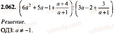 9-10-11-algebra-mi-skanavi-2013-sbornik-zadach--chast-1-arifmetika-algebra-geometriya-glava-2-tozhdestvennye-preobrazovaniya-algebraicheskih-vyrazhenij-62.jpg