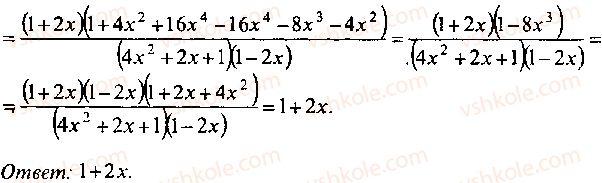 9-10-11-algebra-mi-skanavi-2013-sbornik-zadach--chast-1-arifmetika-algebra-geometriya-glava-2-tozhdestvennye-preobrazovaniya-algebraicheskih-vyrazhenij-63-rnd798.jpg