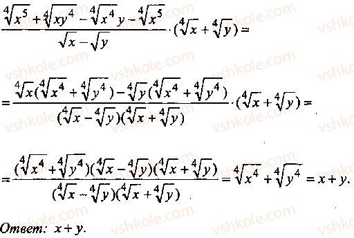 9-10-11-algebra-mi-skanavi-2013-sbornik-zadach--chast-1-arifmetika-algebra-geometriya-glava-2-tozhdestvennye-preobrazovaniya-algebraicheskih-vyrazhenij-65-rnd5557.jpg