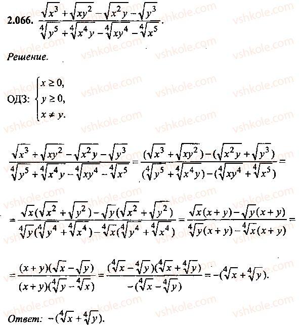 9-10-11-algebra-mi-skanavi-2013-sbornik-zadach--chast-1-arifmetika-algebra-geometriya-glava-2-tozhdestvennye-preobrazovaniya-algebraicheskih-vyrazhenij-66.jpg