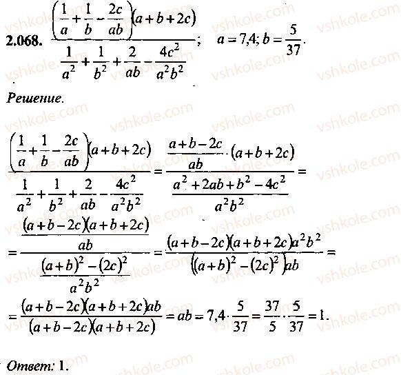9-10-11-algebra-mi-skanavi-2013-sbornik-zadach--chast-1-arifmetika-algebra-geometriya-glava-2-tozhdestvennye-preobrazovaniya-algebraicheskih-vyrazhenij-68.jpg