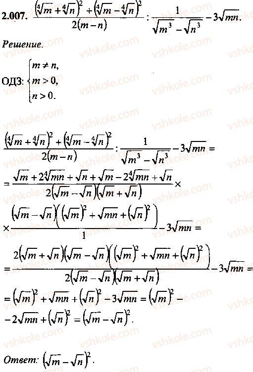 9-10-11-algebra-mi-skanavi-2013-sbornik-zadach--chast-1-arifmetika-algebra-geometriya-glava-2-tozhdestvennye-preobrazovaniya-algebraicheskih-vyrazhenij-7.jpg