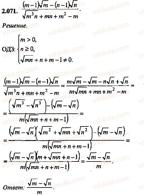 9-10-11-algebra-mi-skanavi-2013-sbornik-zadach--chast-1-arifmetika-algebra-geometriya-glava-2-tozhdestvennye-preobrazovaniya-algebraicheskih-vyrazhenij-71.jpg