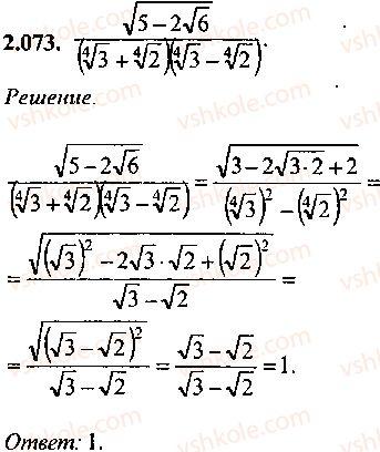 9-10-11-algebra-mi-skanavi-2013-sbornik-zadach--chast-1-arifmetika-algebra-geometriya-glava-2-tozhdestvennye-preobrazovaniya-algebraicheskih-vyrazhenij-73.jpg