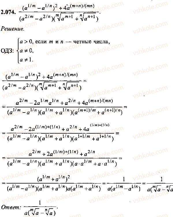 9-10-11-algebra-mi-skanavi-2013-sbornik-zadach--chast-1-arifmetika-algebra-geometriya-glava-2-tozhdestvennye-preobrazovaniya-algebraicheskih-vyrazhenij-74.jpg